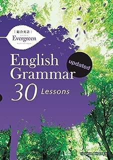 総合英語Evergreen English Grammar 30 Lessons updated