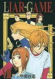 LIAR GAME 7 (ヤングジャンプコミックス)