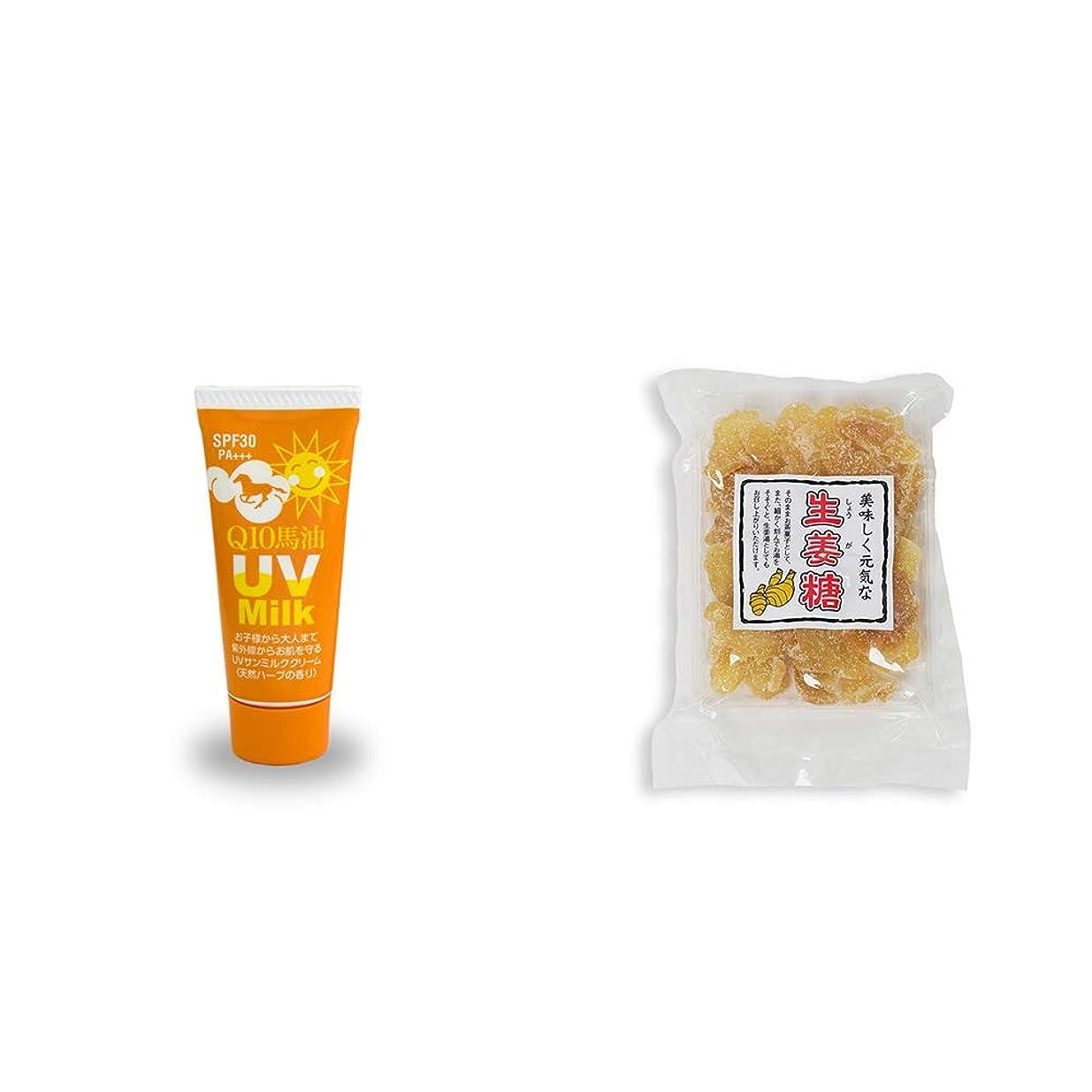 輝く行き当たりばったり致命的な[2点セット] 炭黒泉 Q10馬油 UVサンミルク[天然ハーブ](40g)?生姜糖(230g)