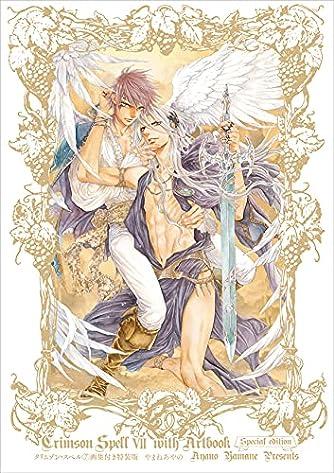 クリムゾン・スペル7画集付き特装版 (CHARA コミックス)
