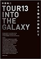 TOUR 13 INTO THE GALAXY とある銀河の旅路にて [DVD]