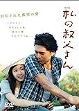 私の叔父さん [DVD] image
