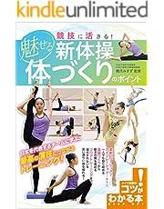 競技に活きる!魅せる新体操 体づくりのポイント コツがわかる本