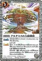 アルテミスの大樹神殿 C バトルスピリッツ 創界神の鼓動 bs44-079