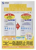 サンワサプライ マルチタイプコピー偽造防止用紙 A4(210×297mm) JP-MTCBA4 1冊(100枚)