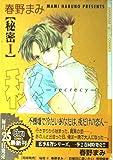 秘密 1 (アニメージュコミックス キャラコミックスシリーズ)