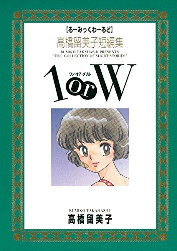 高橋留美子短編集 1orW(1) (少年サンデーコミックス)の拡大画像