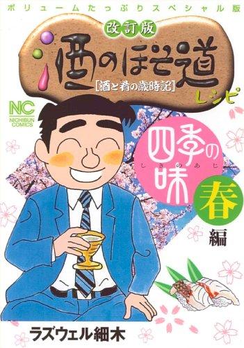 酒のほそ道レシピ 四季の味春編―酒と肴の歳時記 (ニチブンコミックス)
