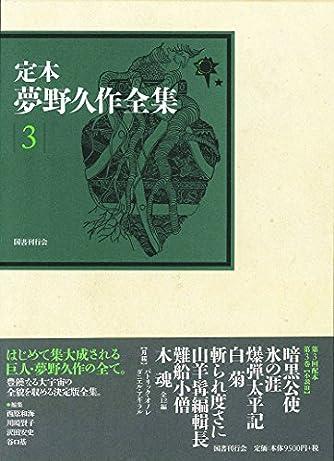 定本 夢野久作全集 第3巻