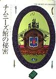 チムニーズ館の秘密 (ハヤカワ・ミステリ文庫 (HM1-12))