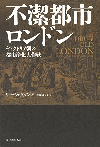 不潔都市ロンドン: ヴィクトリア朝の都市浄化大作戦