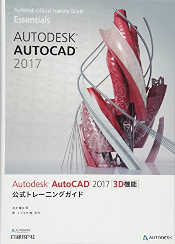 Autodesk AutoCAD 2017 3D機能 公式トレーニングガイト (Autodesk official training gui)