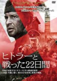 ヒトラーと戦った22日間[DVD]