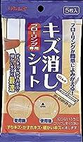 【3個セット】リンレイ フローリング専用傷消しシート5枚