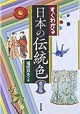 すぐわかる日本の伝統色 改訂版
