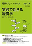 実践で活きる経済学 経済セミナーe-Book