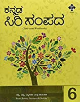 KANNADA SIRI SAMPADA CLASS - 6 (KANNADA) PB....S.L.Srinivasamurthy