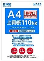 【特厚口】上質紙 110kg (日本製紙NPI上質) (A4 100枚)