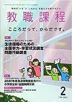 教職課程 2020年 02 月号 [雑誌]