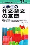大学生の作文・論文の基礎〈'97年度版〉 (大学生就職試験シリーズ)