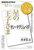 サン=テグジュペリ『星の王子さま』 2012年12月 (100分 de 名著)
