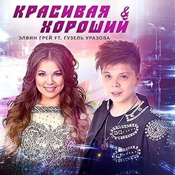 Krasivaja i Khoroshiy (feat. Guzel' Urazova) [Tatar Version]
