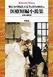 医療短編小説集 (909) (平凡社ライブラリー)