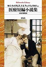 医療短編小説集 (909) (平凡社ライブラリー う 26-1)