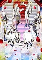 [Amazon.co.jp限定]「青山オペレッタ」チームソング&ドラマCD Vol.1(初回限定版)(特典:メガジャケ(ジャケット絵柄))