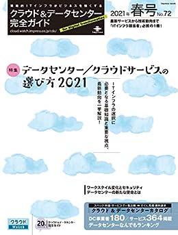 [完全ガイド編集部 編]のクラウド&データセンター完全ガイド 2021年春号
