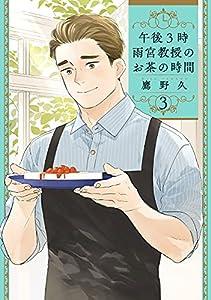 午後3時 雨宮教授のお茶の時間 3巻 (バンチコミックス)