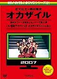 めちゃイケ 赤DVD第1巻 オカザイル[YRBJ-30014/5][DVD]