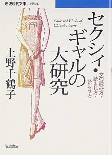 セクシィ・ギャルの大研究―女の読み方・読まれ方・読ませ方 (岩波現代文庫)