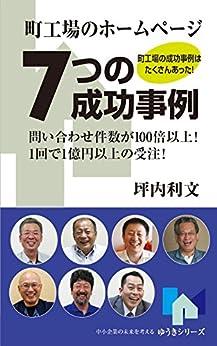 [坪内 利文]の町工場のホームページ 7つの成功事例 ゆうきシリーズ