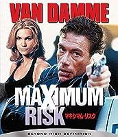 マキシマム・リスク [Blu-ray]