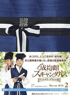 トキメキ☆成均館スキャンダル ディレクターズカット版 Blu-ray BOX2