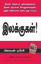 Goals  (Tamil)