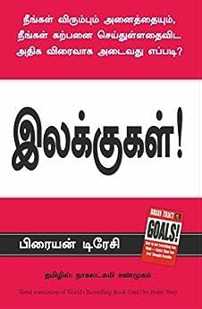 Goals  (Tamil) by [Brian Tracy, Nagalakshmi  Shanmugham]