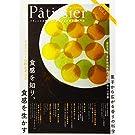 Pâtissier[パティシエ] vol.2 (柴田書店MOOK)