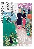 ウィステリアと三人の女たち (新潮文庫 か 64-4)