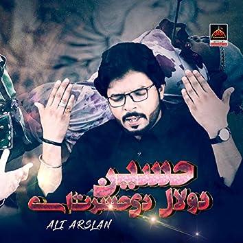 Do Lal Hussain Di Hasrat Ae