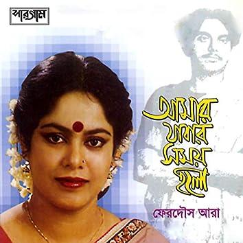Amar Jabar Shomoy Holo