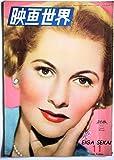 映画世界 1948/11月号 表紙 ジョーン・フォンテーン