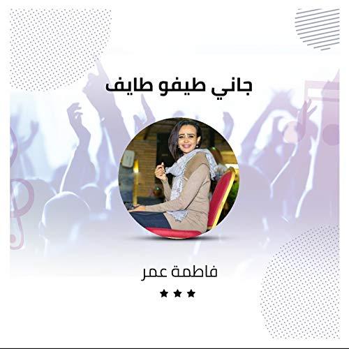 Jany Tifu Tayif Hafl Eid Aladha