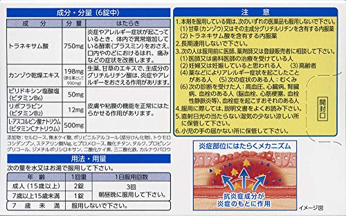 【第3類医薬品】トラフル錠36錠