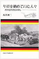 年貢を納めていた人々―西洋近世農民の暮し (教養選書)