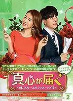 韓国TVドラマ 真心が届く~僕とスターのオフィス・ラブ! ?DVD-BOX 1+2+特典映像 10枚組