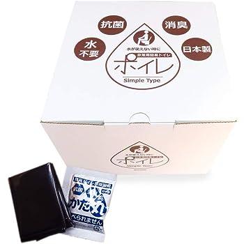 ポイレ シンプルタイプ 簡易トイレ [ 80回分 ] 抗菌消臭凝固剤・排便袋 固めて可燃処理 非常用 ( 日本製 15年保存 )