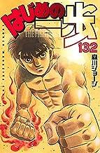 はじめの一歩 コミック 1-132巻セット