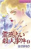 霊感占い殺人事件(9) (BE・LOVEコミックス)